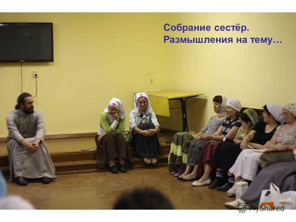 Собрание сестёр. Размышления на тему…