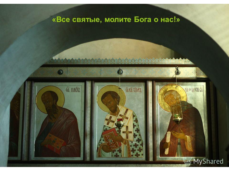 «Все святые, молите Бога о нас!»