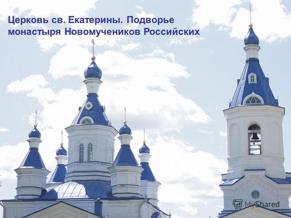 Церковь св. Екатерины. Подворье монастыря Новомучеников Российских