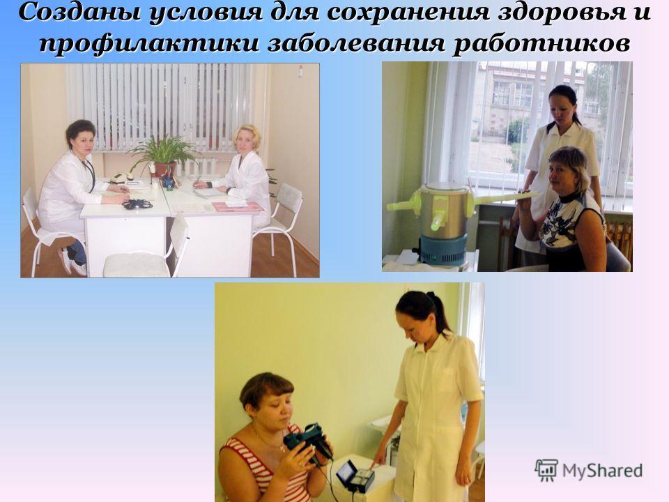 Созданы условия для сохранения здоровья и профилактики заболевания работников