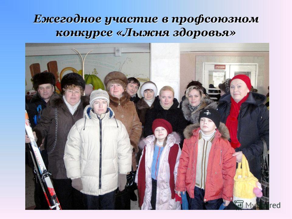 Ежегодное участие в профсоюзном конкурсе «Лыжня здоровья»