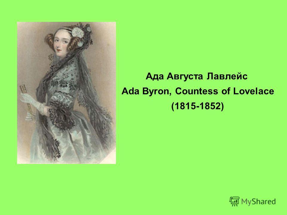 Ада Августа Лавлейс Ada Byron, Countess of Lovelace (1815-1852)