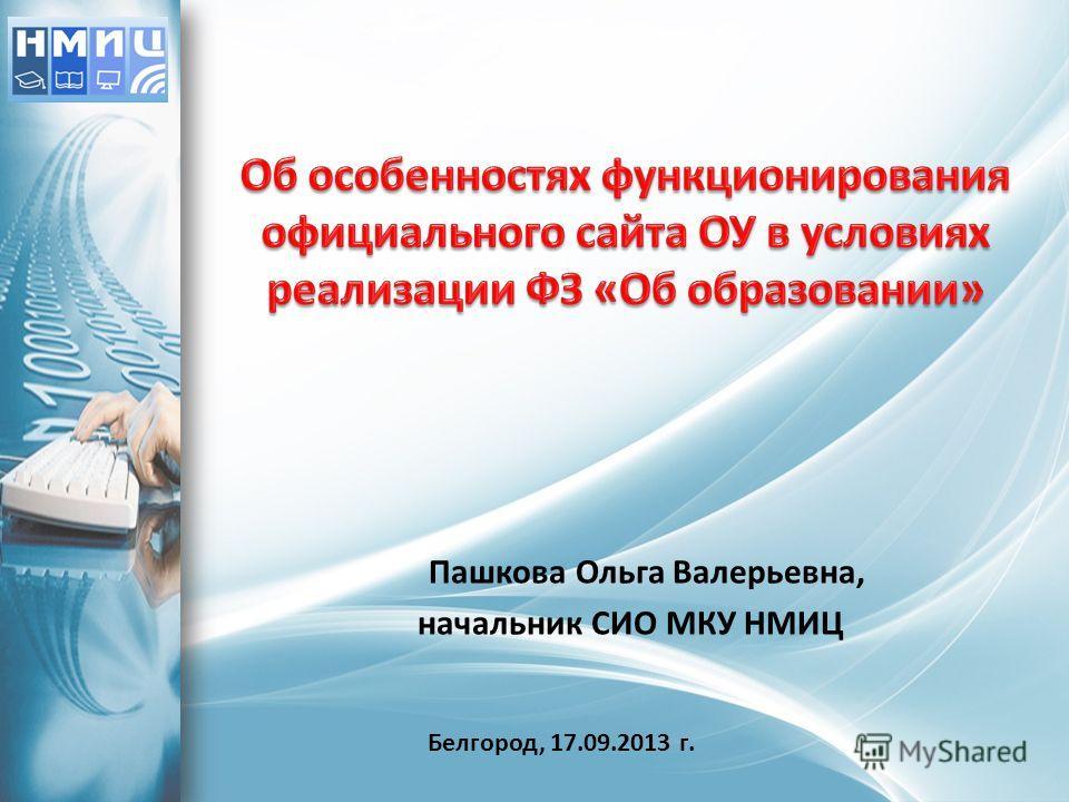 Пашкова Ольга Валерьевна, начальник СИО МКУ НМИЦ Белгород, 17.09.2013 г.