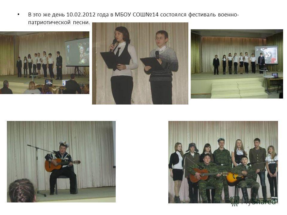 В это же день 10.02.2012 года в МБОУ СОШ14 состоялся фестиваль военно- патриотической песни.
