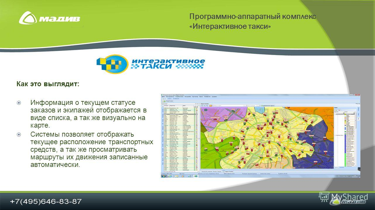 Программно-аппаратный комплекс «Интерактивное такси» Как это выглядит: Информация о текущем статусе заказов и экипажей отображается в виде списка, а так же визуально на карте. Системы позволяет отображать текущее расположение транспортных средств, а