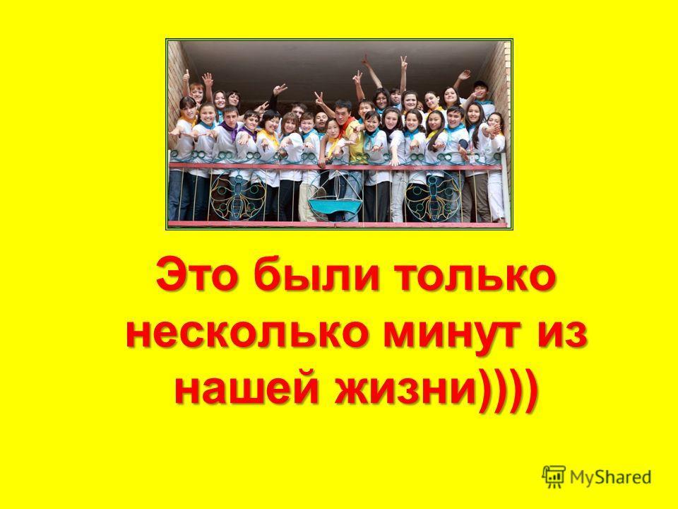 Это были только несколько минут из нашей жизни))))