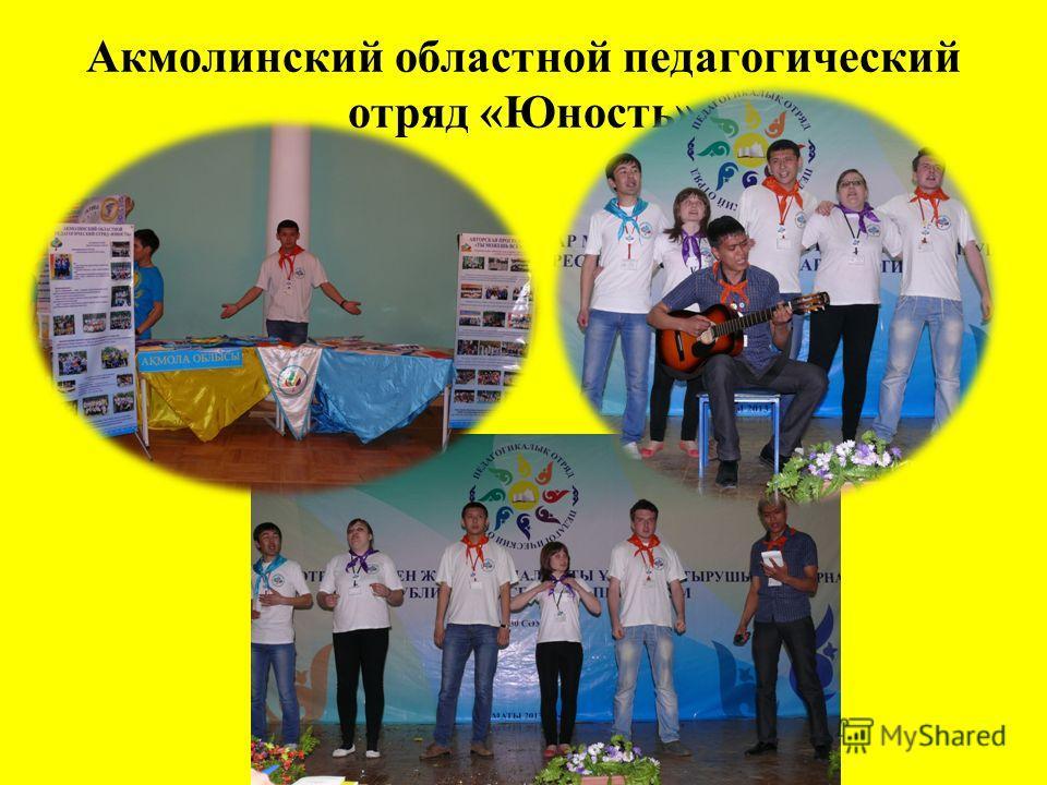 Акмолинский областной педагогический отряд «Юность»