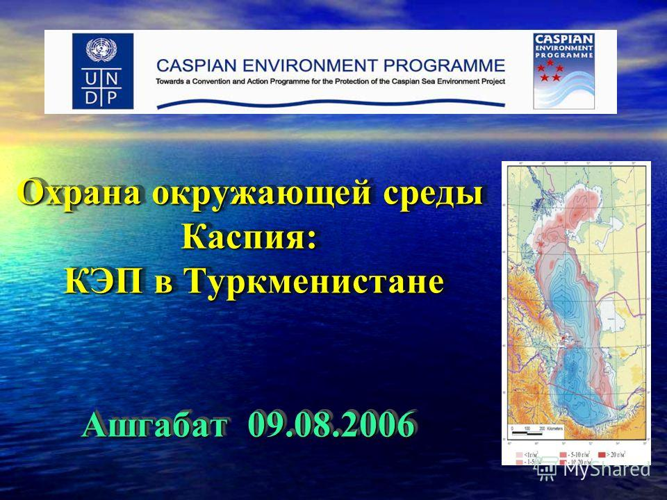 Охрана окружающей среды Каспия: КЭП в Туркменистане Ашгабат 09.08.2006