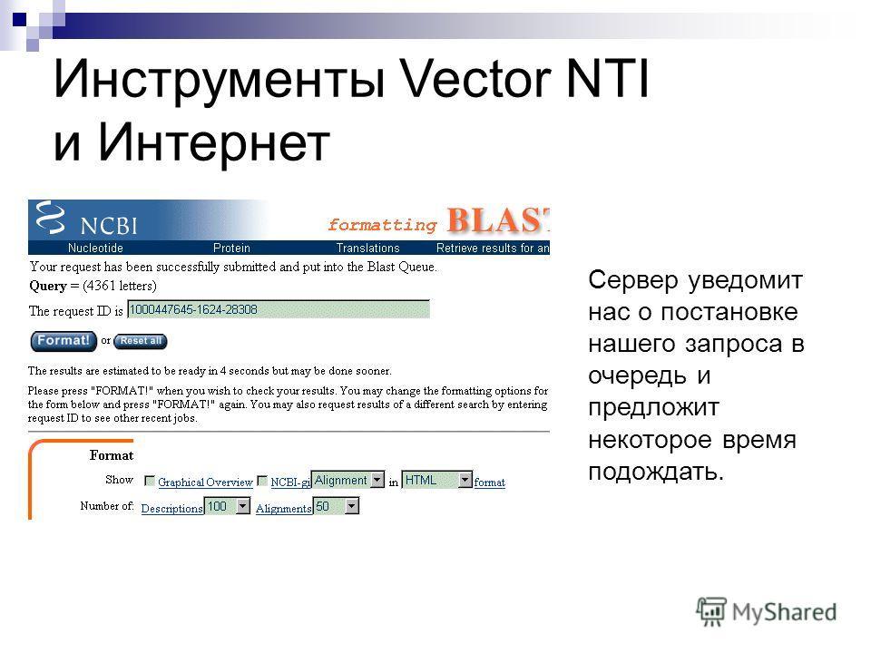 Инструменты Vector NTI и Интернет Сервер уведомит нас о постановке нашего запроса в очередь и предложит некоторое время подождать.