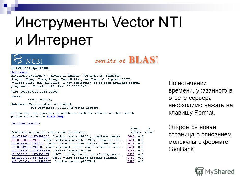 Инструменты Vector NTI и Интернет По истечении времени, указанного в ответе сервера необходимо нажать на клавишу Format. Откроется новая страница с описанием молекулы в формате GenBank.