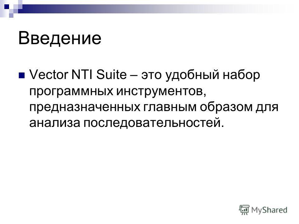 Введение Vector NTI Suite – это удобный набор программных инструментов, предназначенных главным образом для анализа последовательностей.