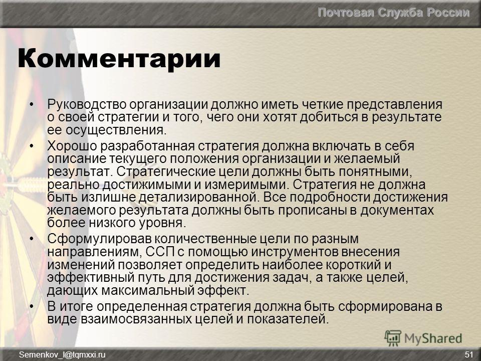 Почтовая Служба России Semenkov_I@tqmxxi.ru51 Комментарии Руководство организации должно иметь четкие представления о своей стратегии и того, чего они хотят добиться в результате ее осуществления. Хорошо разработанная стратегия должна включать в себя