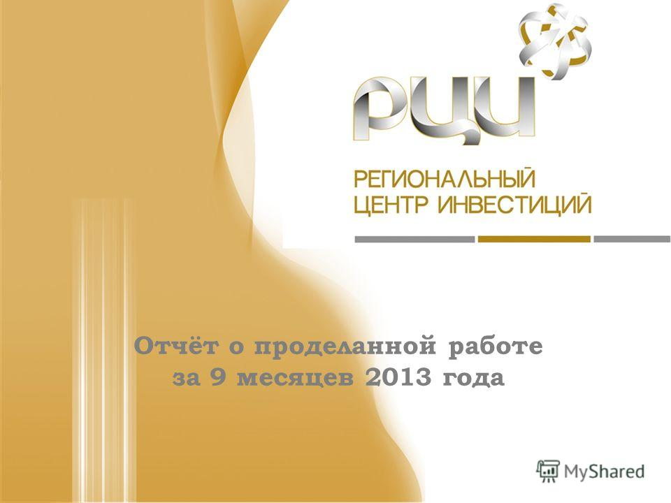 Отчёт о проделанной работе за 9 месяцев 2013 года