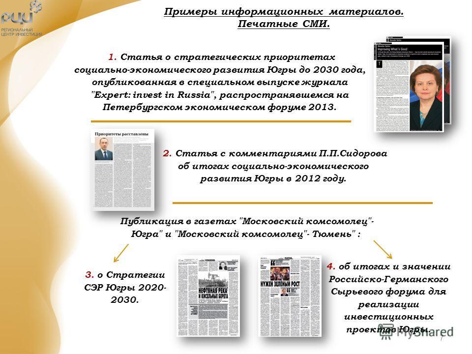 7 Примеры информационных материалов. Печатные СМИ. 1. Статья о стратегических приоритетах социально-экономического развития Югры до 2030 года, опубликованная в специальном выпуске журнала