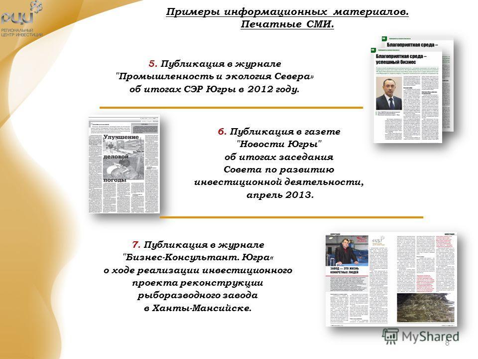 8 Примеры информационных материалов. Печатные СМИ. 5. Публикация в журнале