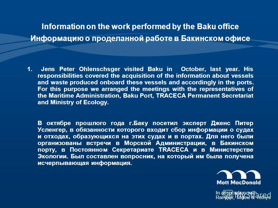 In association with Ramboll, Milieu & Tethys Information on the work performed by the Baku office Информацию о проделанной работе в Бакинском офисе 1. Jens Peter Ohlenschsger visited Baku in October, last year. His responsibilities covered the acquis