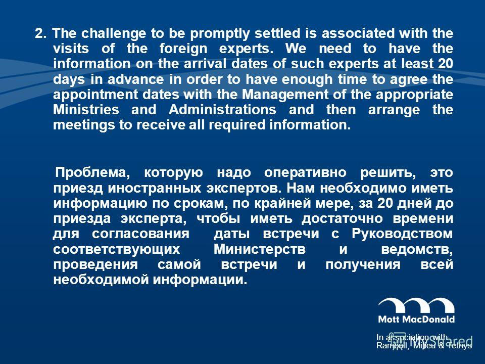 In association with Ramboll, Milieu & Tethys 2. The challenge to be promptly settled is associated with the visits of the foreign experts. We need to have the information on the arrival dates of such experts at least 20 days in advance in order to ha