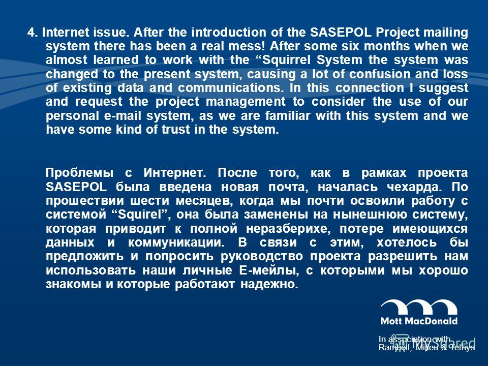 In association with Ramboll, Milieu & Tethys 4. Internet issue. After the introduction of the SASEPOL Project mailing system there has been a real mess! After some six months when we almost learned to work with the Squirrel System the system was chan
