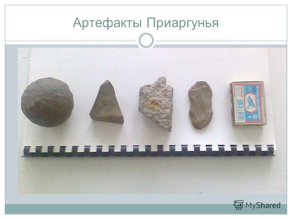 Артефакты Приаргунья