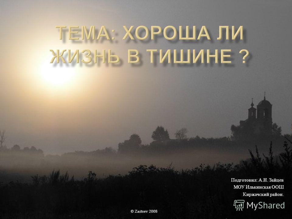 Подготовил : А. Н. Зайцев МОУ Илькинская ООШ Киржачский район. © Zaitsev 2008