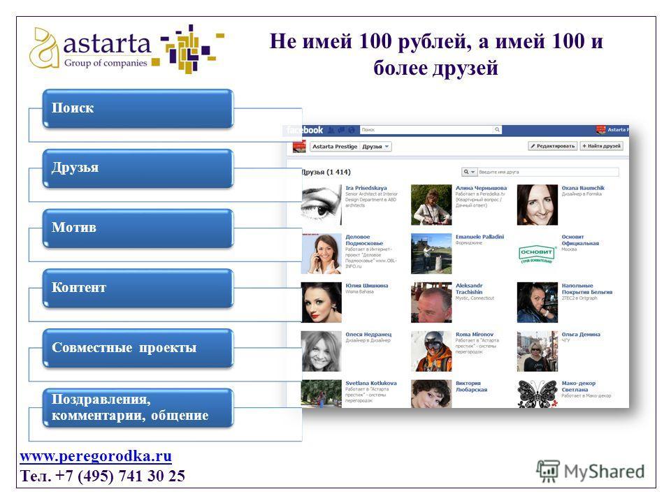 www.peregorodka.ru Тел. +7 (495) 741 30 25 Не имей 100 рублей, а имей 100 и более друзей ПоискДрузьяМотивКонтентСовместные проекты Поздравления, комментарии, общение