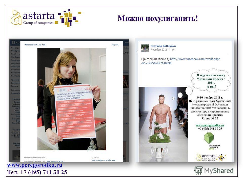 www.peregorodka.ru Тел. +7 (495) 741 30 25 Можно похулиганить!