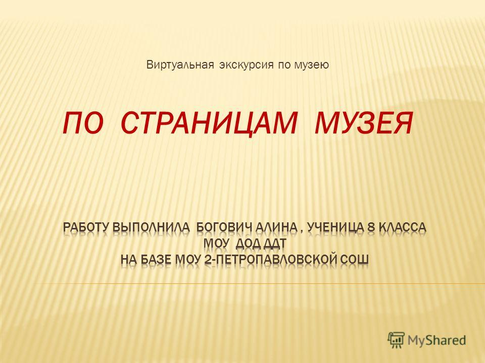 Виртуальная экскурсия по музею ПО СТРАНИЦАМ МУЗЕЯ