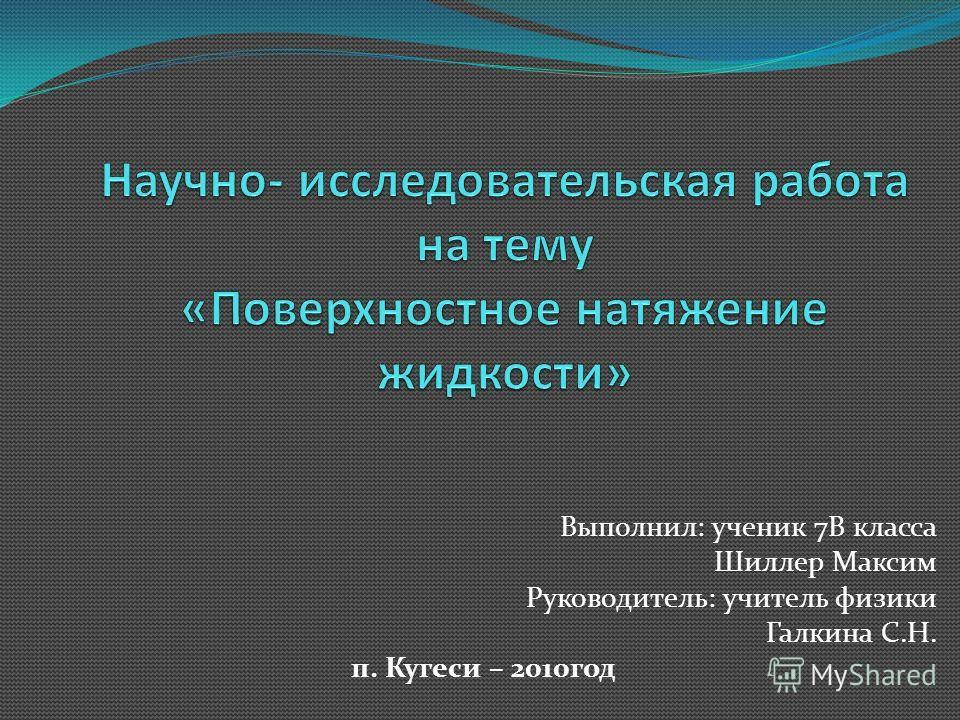 Выполнил: ученик 7В класса Шиллер Максим Руководитель: учитель физики Галкина С.Н. п. Кугеси – 2010год