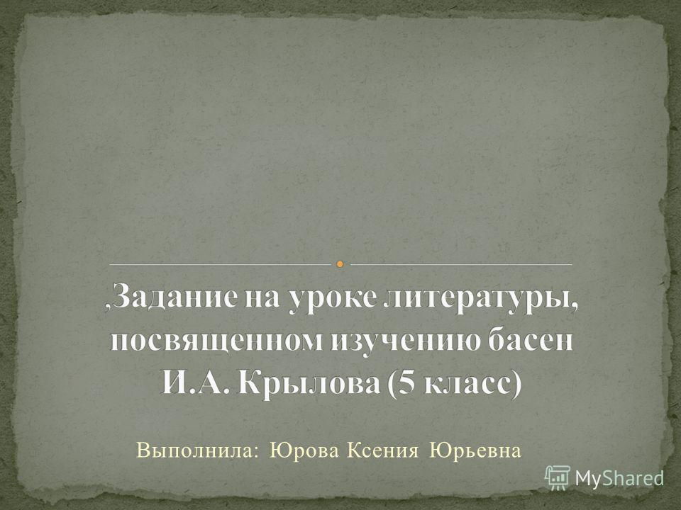 Выполнила: Юрова Ксения Юрьевна