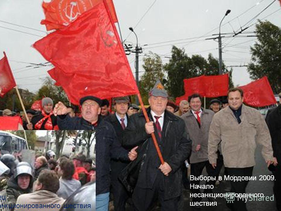 Шествия Выборы в Мордовии 2009. Начало несанкционированного шествия Конец несанкционированного шествия