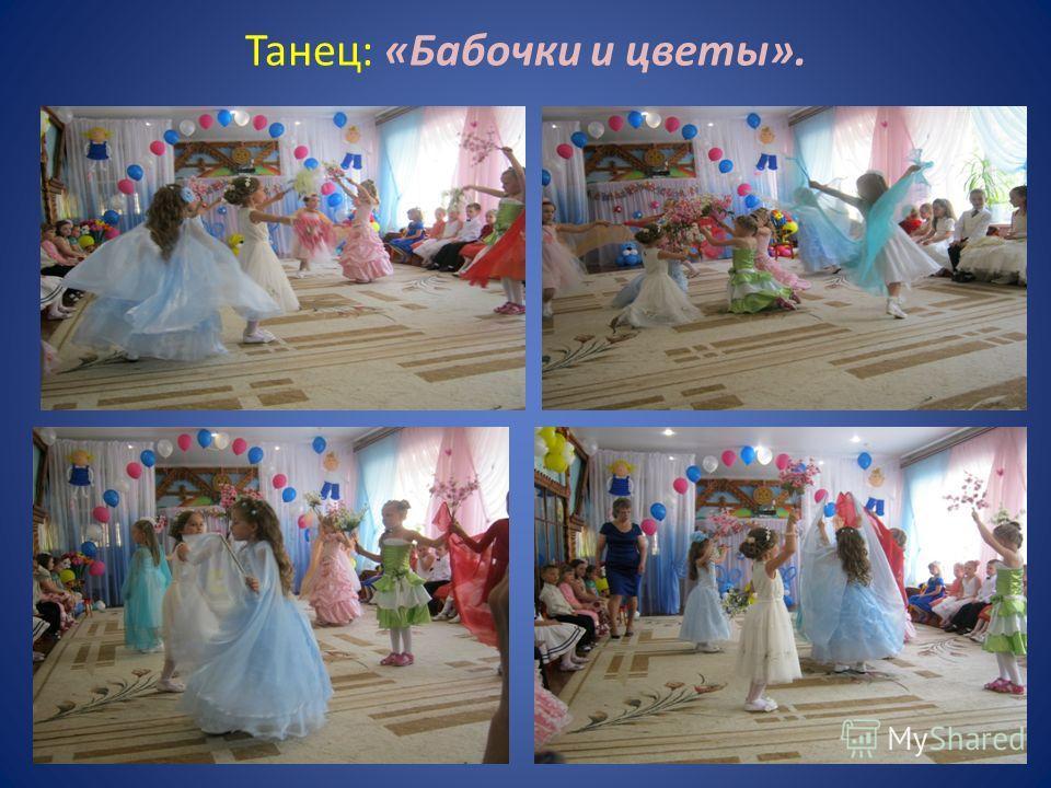 Танец: «Бабочки и цветы».