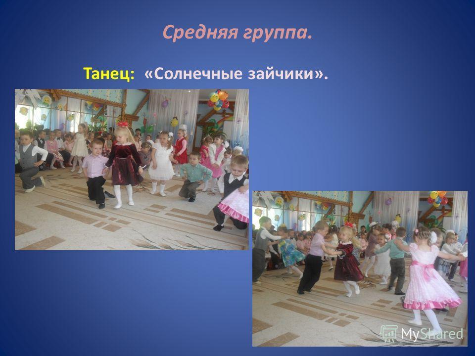Средняя группа. Танец: «Солнечные зайчики».