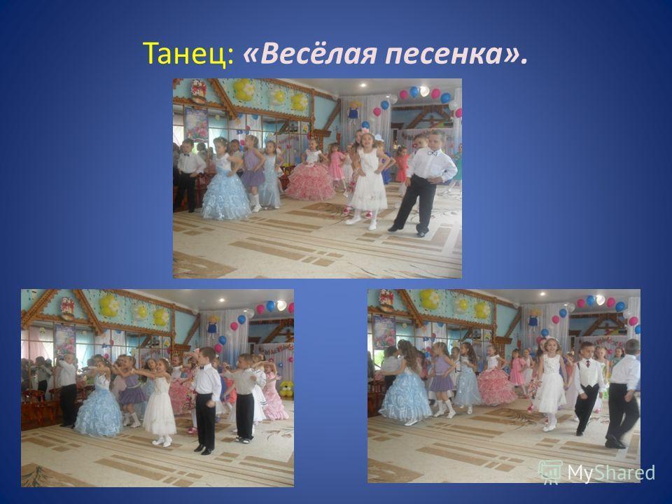 Танец: «Весёлая песенка».