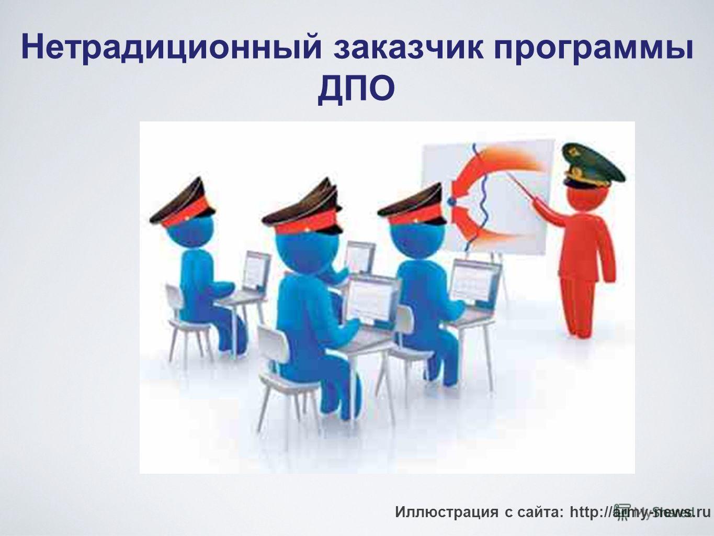 Нетрадиционный заказчик программы ДПО Иллюстрация с сайта: http://army-news.ru