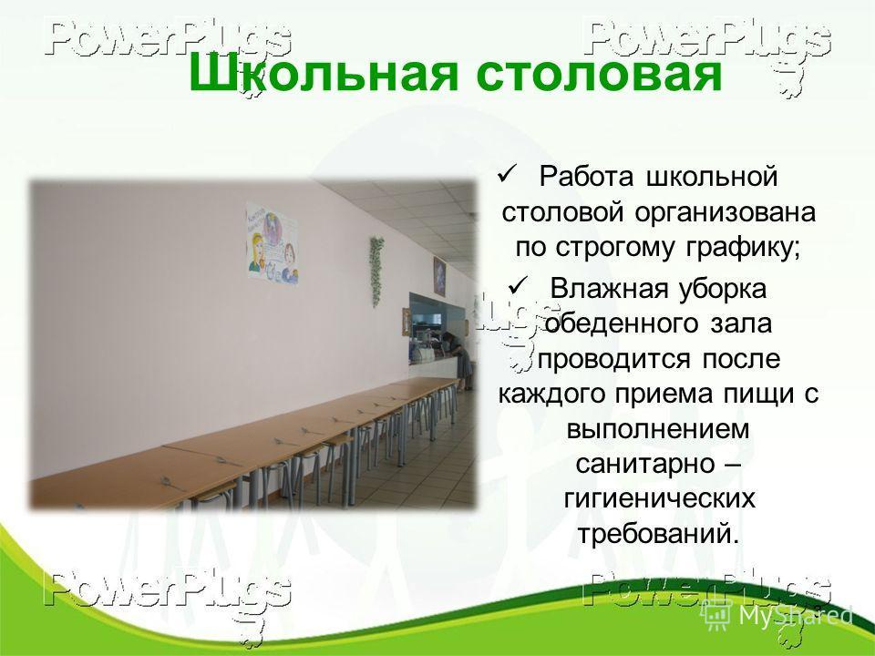 Школьная столовая Работа школьной столовой организована по строгому графику; Влажная уборка обеденного зала проводится после каждого приема пищи с выполнением санитарно – гигиенических требований. 3