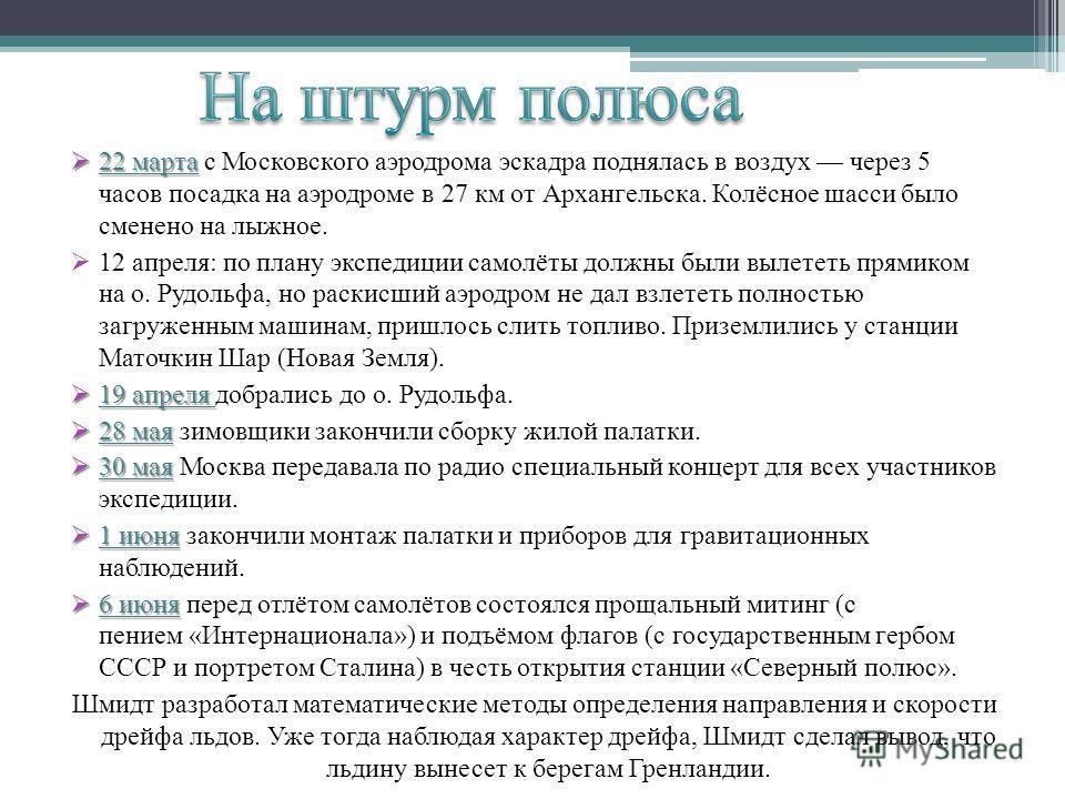 22 марта 22 марта с Московского аэродрома эскадра поднялась в воздух через 5 часов посадка на аэродроме в 27 км от Архангельска. Колёсное шасси было сменено на лыжное. 12 апреля: по плану экспедиции самолёты должны были вылететь прямиком на о. Рудоль