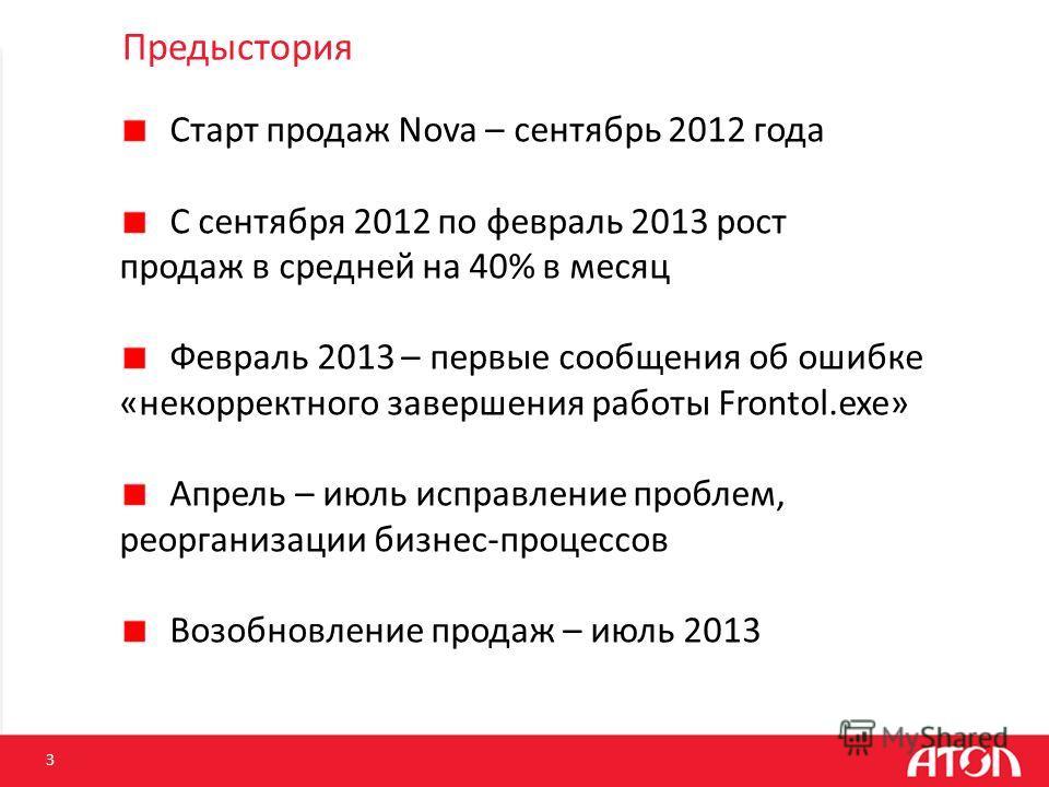 Предыстория 3 Старт продаж Nova – сентябрь 2012 года С сентября 2012 по февраль 2013 рост продаж в средней на 40% в месяц Февраль 2013 – первые сообщения об ошибке «некорректного завершения работы Frontol.exe» Апрель – июль исправление проблем, реорг