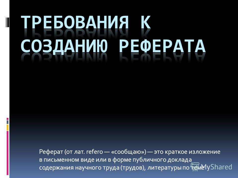 Реферат (от лат. refero «сообщаю») это краткое изложение в письменном виде или в форме публичного доклада содержания научного труда (трудов), литературы по теме