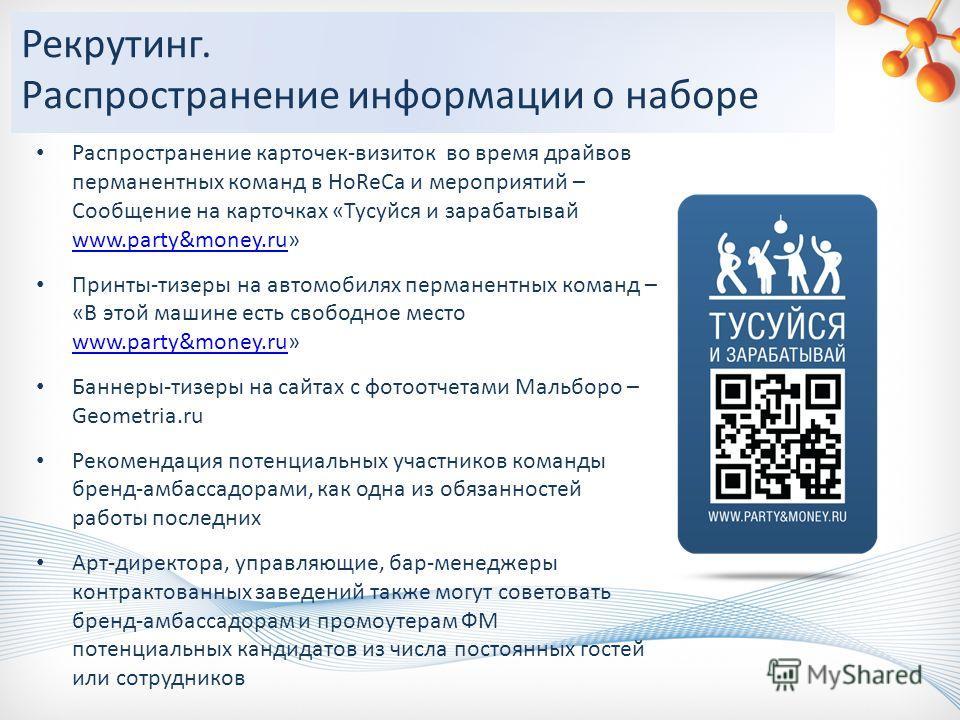 Распространение карточек-визиток во время драйвов перманентных команд в HoReCa и мероприятий – Сообщение на карточках «Тусуйся и зарабатывай www.party&money.ru» www.party&money.ru Принты-тизеры на автомобилях перманентных команд – «В этой машине есть