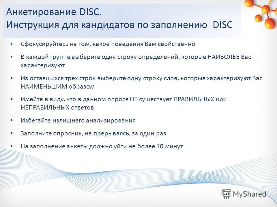 Анкетирование DISC. Инструкция для кандидатов по заполнению DISC Сфокусируйтесь на том, какое поведения Вам свойственно В каждой группе выберите одну строку определений, которые НАИБОЛЕЕ Вас характеризуют Из оставшихся трех строк выберите одну строку