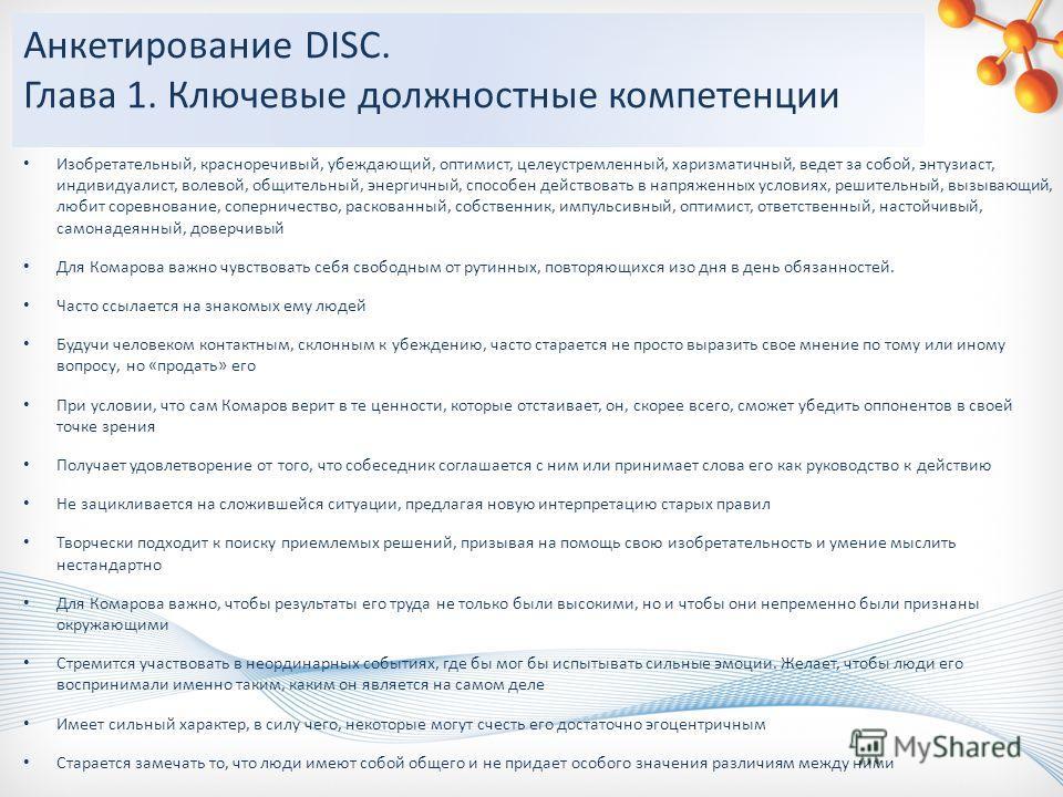 Анкетирование DISC. Глава 1. Ключевые должностные компетенции Изобретательный, красноречивый, убеждающий, оптимист, целеустремленный, харизматичный, ведет за собой, энтузиаст, индивидуалист, волевой, общительный, энергичный, способен действовать в на