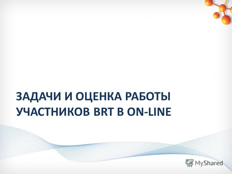 ЗАДАЧИ И ОЦЕНКА РАБОТЫ УЧАСТНИКОВ BRT В ON-LINE