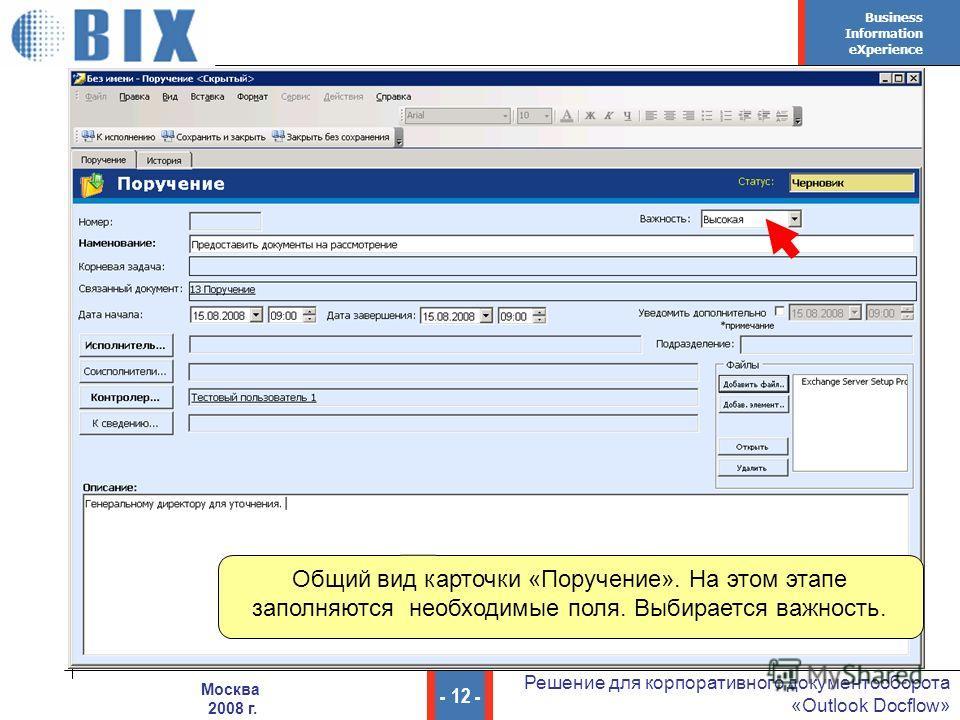 Business Information eXperience - 12 - Решение для корпоративного документооборота «Outlook Docflow» Москва 2008 г. Общий вид карточки «Поручение». На этом этапе заполняются необходимые поля. Выбирается важность.