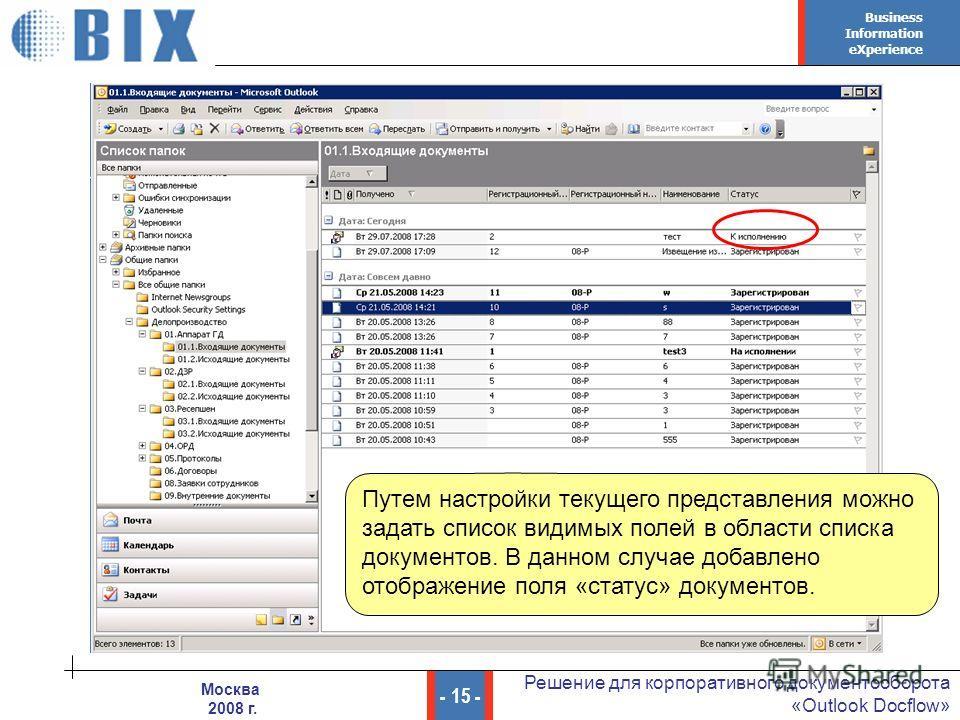 Business Information eXperience - 15 - Решение для корпоративного документооборота «Outlook Docflow» Москва 2008 г. Путем настройки текущего представления можно задать список видимых полей в области списка документов. В данном случае добавлено отобра