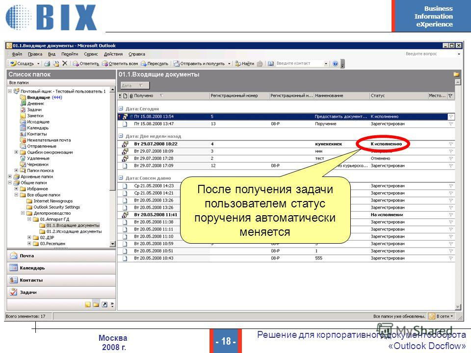 Business Information eXperience - 18 - Решение для корпоративного документооборота «Outlook Docflow» Москва 2008 г. После получения задачи пользователем статус поручения автоматически меняется