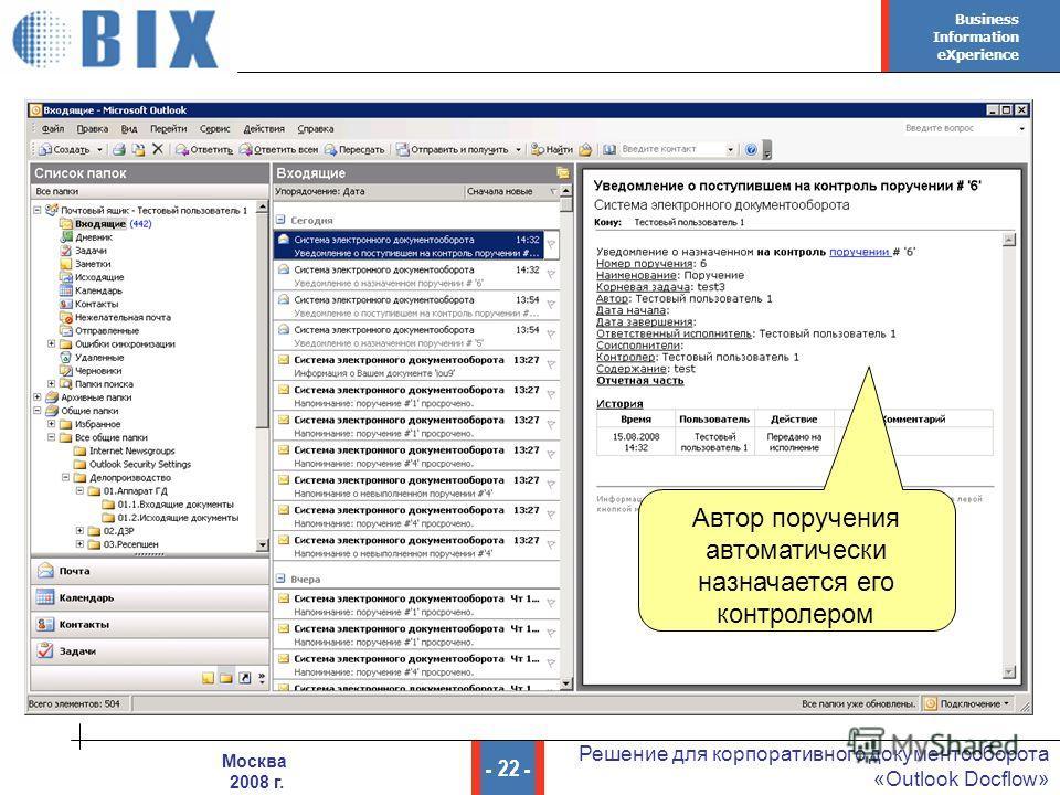 Business Information eXperience - 22 - Решение для корпоративного документооборота «Outlook Docflow» Москва 2008 г. Автор поручения автоматически назначается его контролером