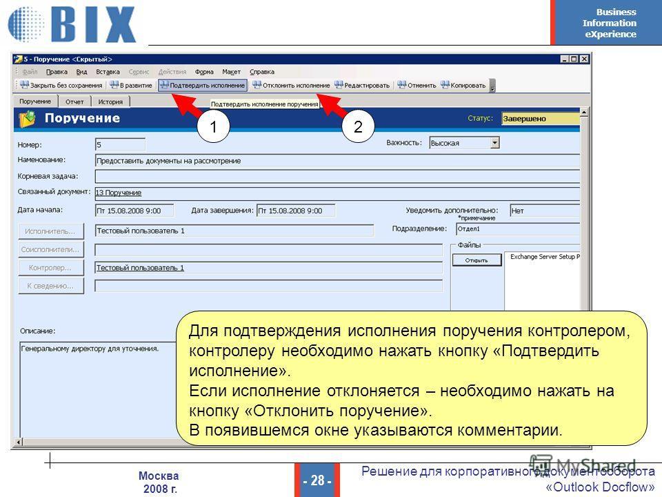 Business Information eXperience - 28 - Решение для корпоративного документооборота «Outlook Docflow» Москва 2008 г. Для подтверждения исполнения поручения контролером, контролеру необходимо нажать кнопку «Подтвердить исполнение». Если исполнение откл