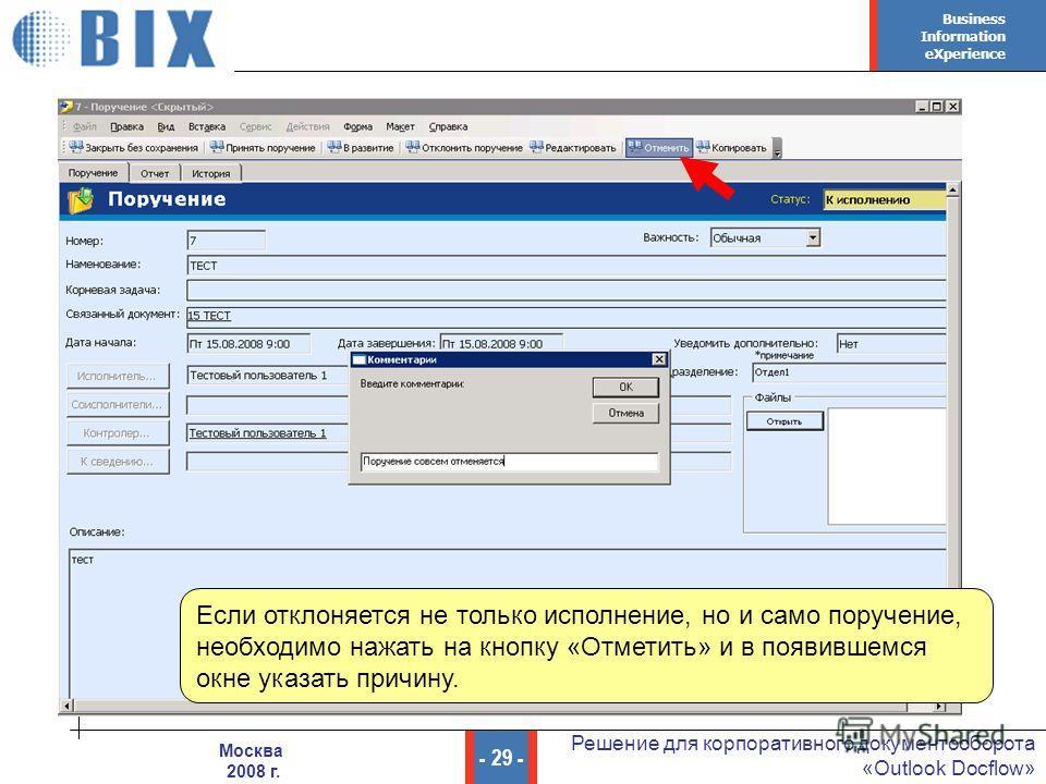 Business Information eXperience - 29 - Решение для корпоративного документооборота «Outlook Docflow» Москва 2008 г. Если отклоняется не только исполнение, но и само поручение, необходимо нажать на кнопку «Отметить» и в появившемся окне указать причин