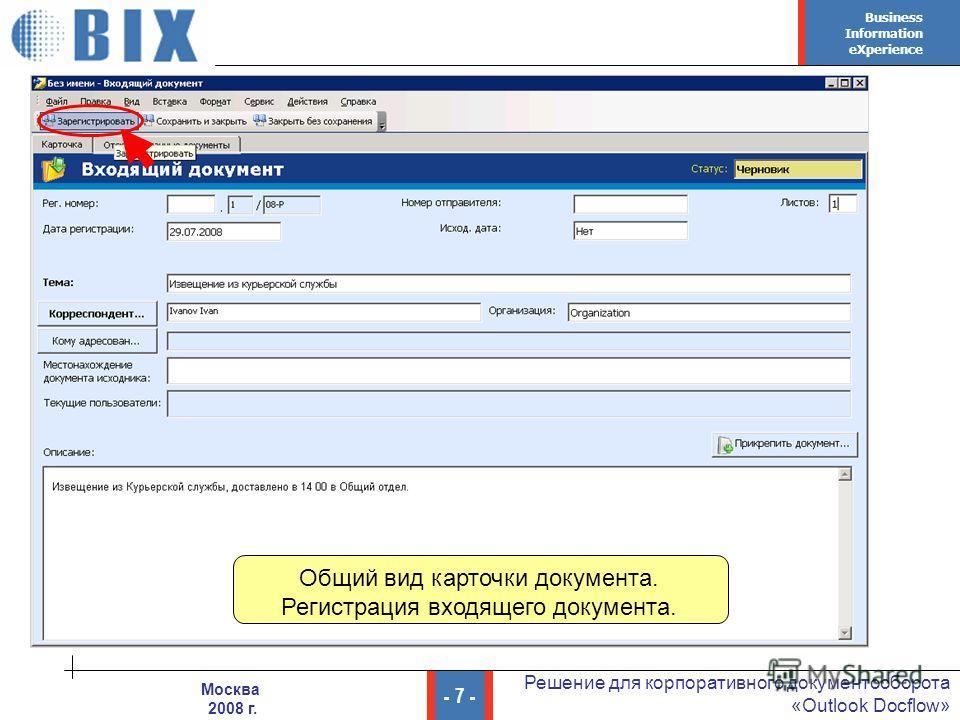 Business Information eXperience - 7 - Решение для корпоративного документооборота «Outlook Docflow» Москва 2008 г. Общий вид карточки документа. Регистрация входящего документа.