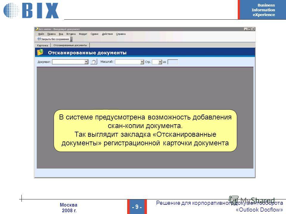 Business Information eXperience - 9 - Решение для корпоративного документооборота «Outlook Docflow» Москва 2008 г. В системе предусмотрена возможность добавления скан-копии документа. Так выглядит закладка «Отсканированные документы» регистрационной